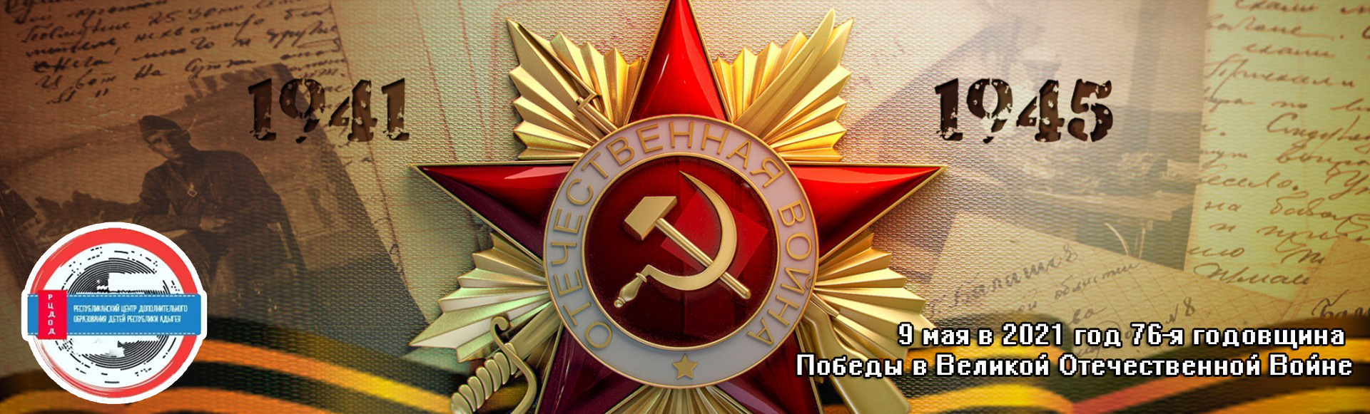 РЦ ДОД Республика Адыгея